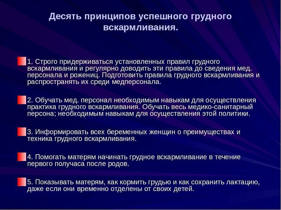 """Инициатива воз/юнисеф, десять принципов успешного грудного вскармливания   мц """"лактовита""""   москва"""