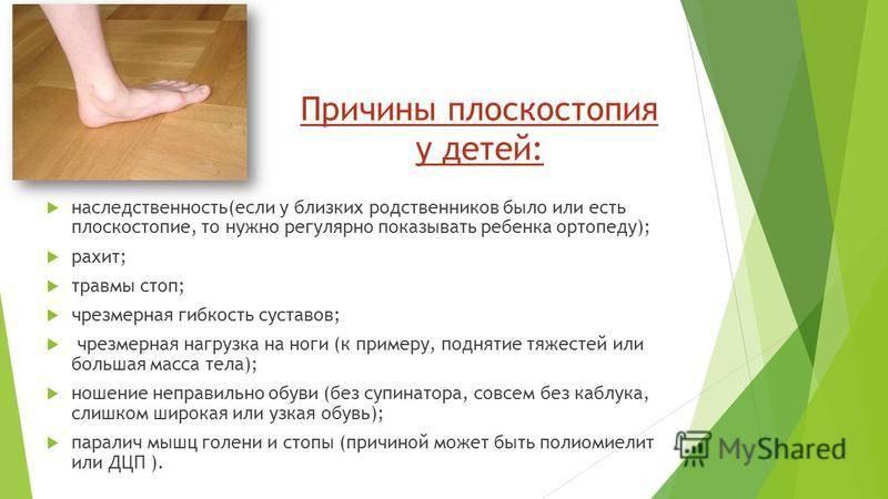 Плоскостопие у детей: лечение и диагностика