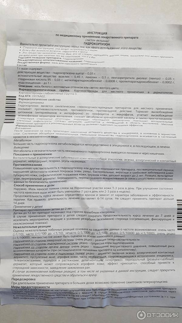 Гидрокортизон инструкция по применению, состав, аналоги препарата, дозировки, побочные действия, отзывы.