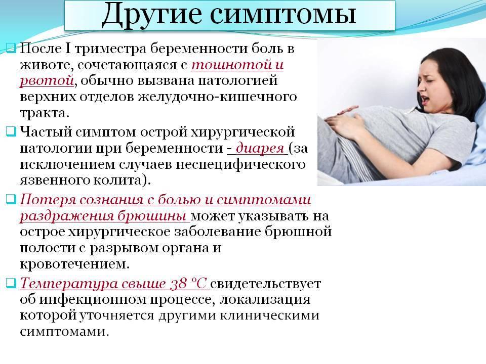 Токсикоз: что нужно знать беременным