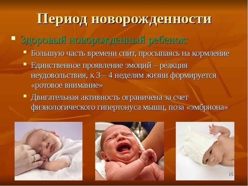 Первые дни жизни новорожденного