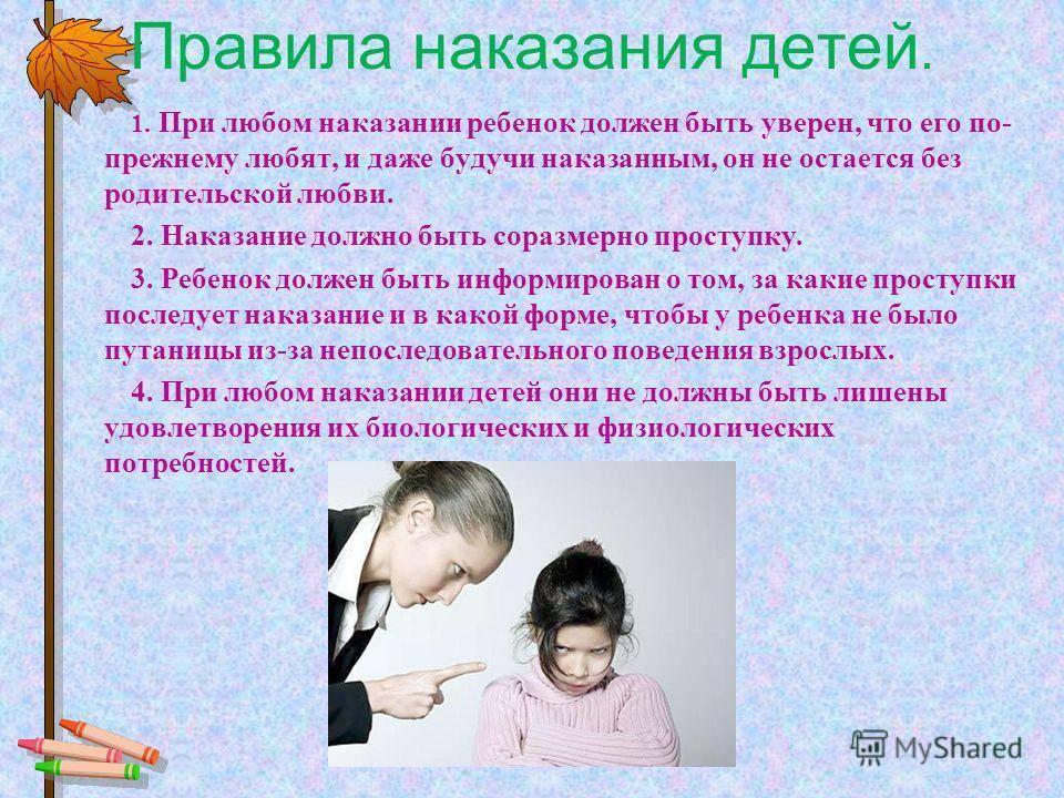 Как воспитать ребенка без криков и наказаний? простой секрет