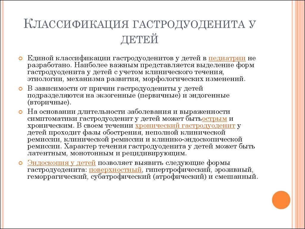 Поверхностный гастродуоденит - признаки, причины, симптомы, лечение и профилактика - idoctor.kz