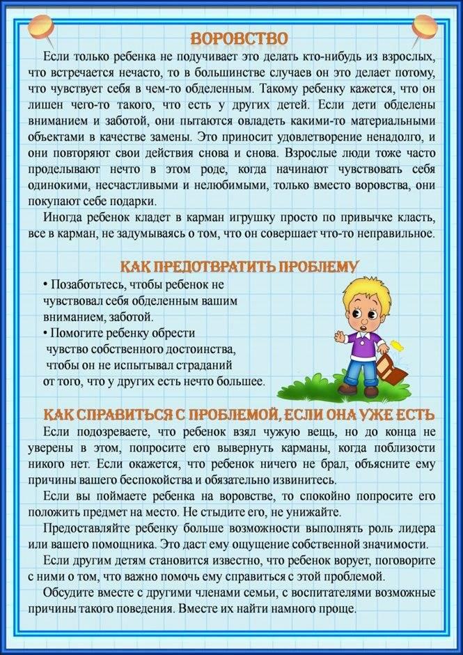Ребенок боится воспитателя, что делать? — советы психолога — психологический центр инсайт