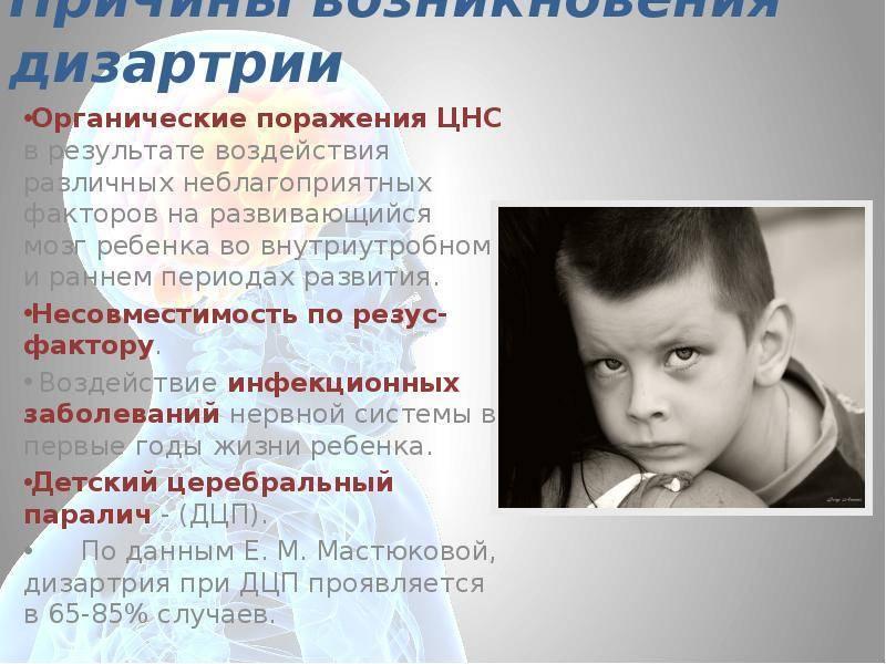 Резидуальная энцефалопатия у детей: что это такое, каковы прогнозы и лечение? - мытищинская городская детская поликлиника №4