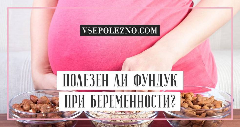 Мёд при беременности – полезные свойства и противопоказания