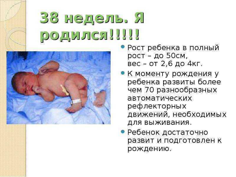 Во сколько месяцев рождаются девочки. на какой неделе обычно рожают первого ребенка: существуют ли точные прогнозы