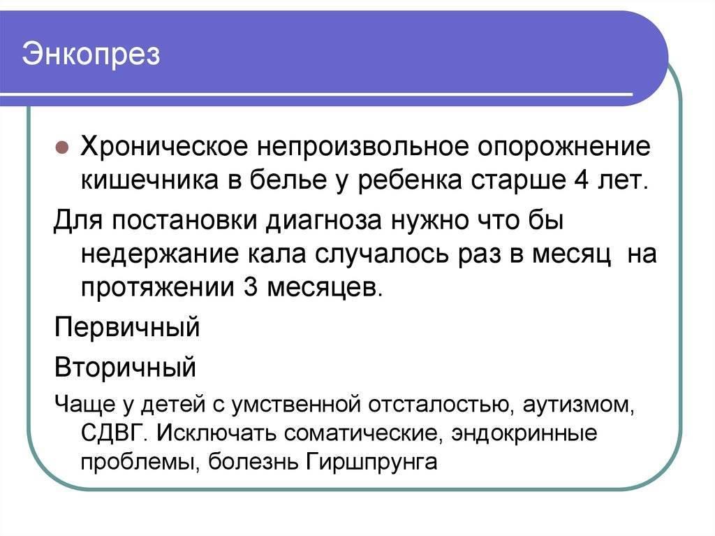 Энкопрез у детей: лечение и причины недержания кала в 3-7 лет (Комаровский)