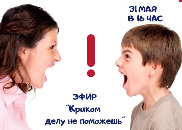 Что происходит с детьми, на которых кричат родители. слуцкий психолог назвала топ-5 причин, по которым они это делают • слуцк • газета «інфа-кур'ер»