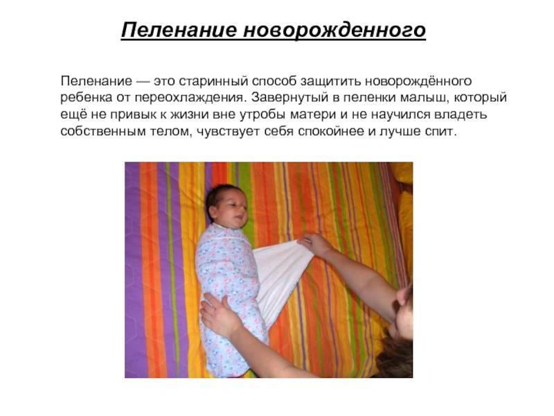 До скольки пеленать ребенка — обсудите вопрос с педиатром