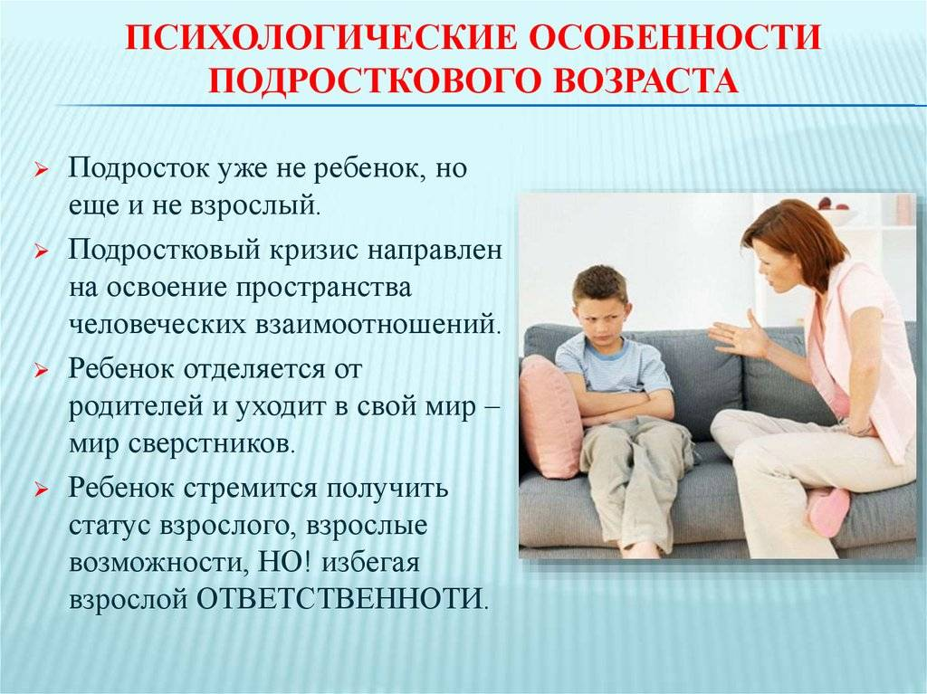 Урок 28§27. физиологическое и психологическое развитие подростков§28. роль взаимоотношений в формировании репродуктивной функции