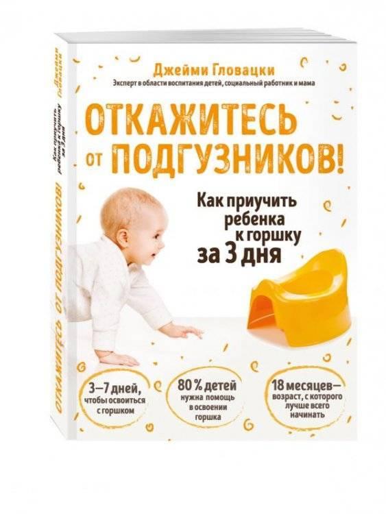Как отучить ребёнка от памперсов (подгузников) ночью и днём + советы комаровского