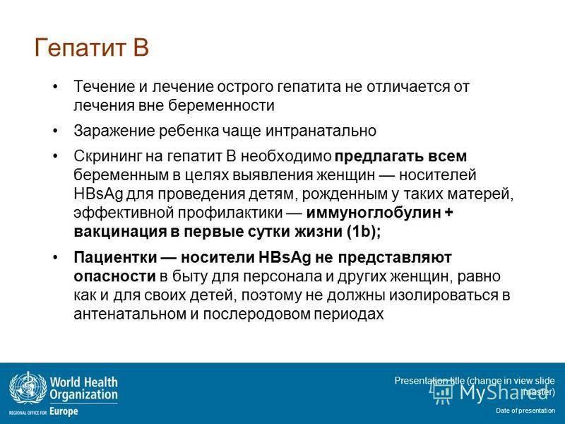 Гепатит с у беременных