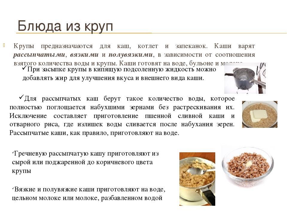 3 рецепта, как варить гречневую кашу для грудничка - леди стиль жизни