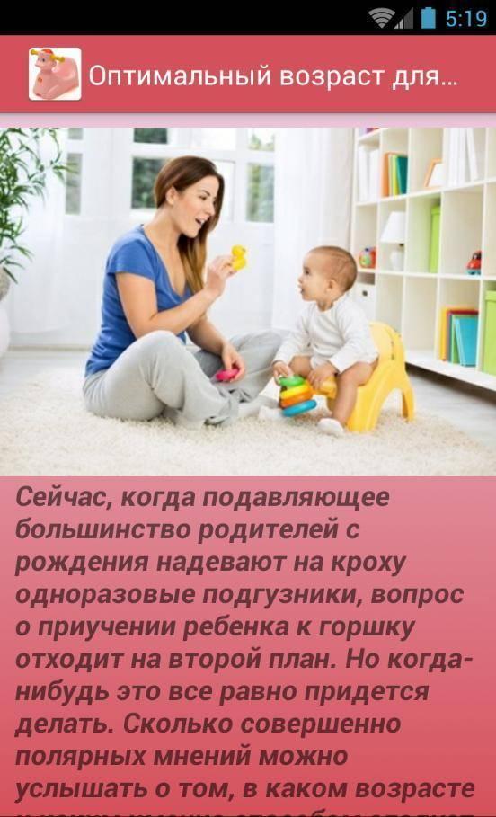 Как приучить ребенка к горшку? начинайте летом и никого не слушайте