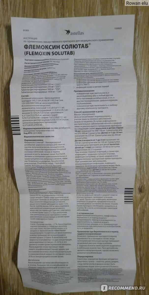 Флемоксин солютаб - купить, цена в аптеках, аналоги, отзывы, инструкция по применению - поиск лекарств
