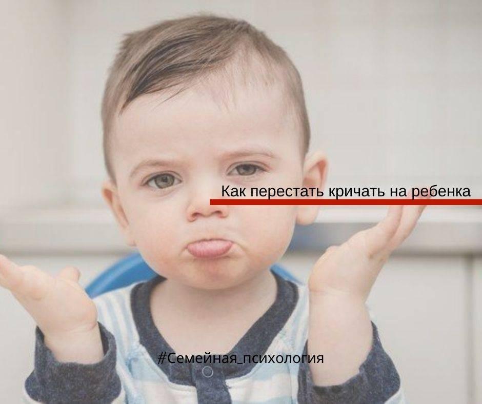 Как перестать кричать на ребенка