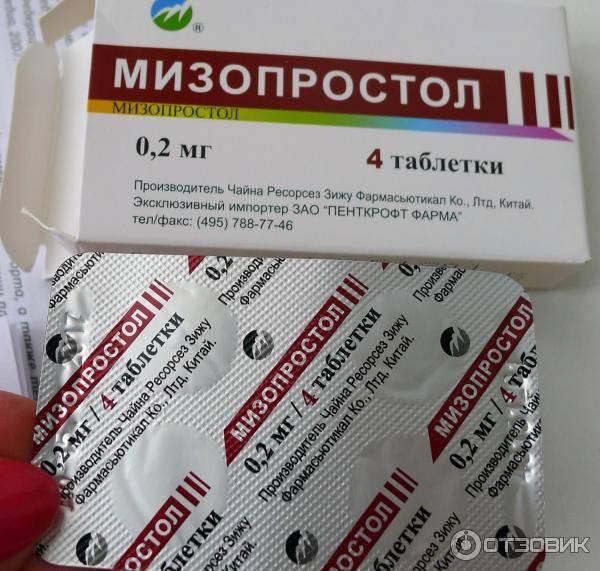 Таблетированный аборт – щадящий метод прерывания беременности