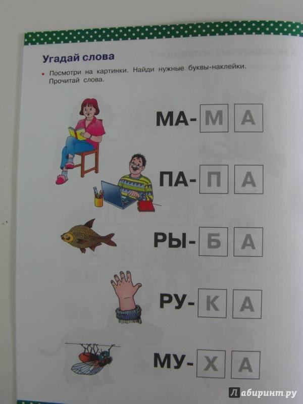 Учим детей делить слова на слоги правильно и эффективно