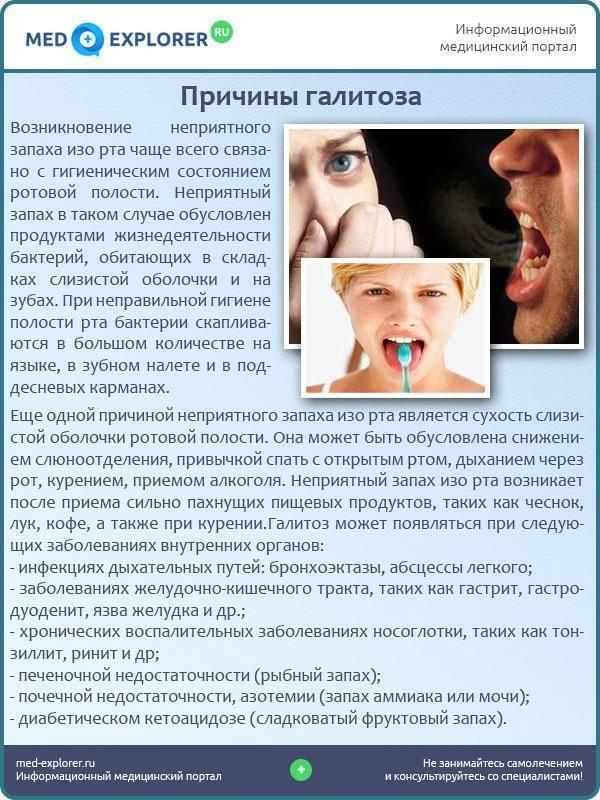 Запах изо рта – галитоз. стойкий неприятный запах изо рта: что делать? причины запаха кала изо рта