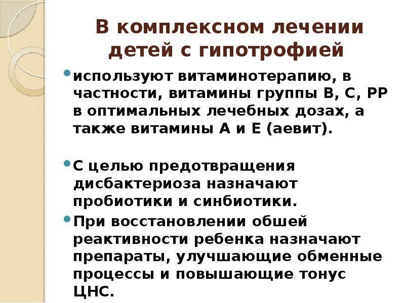 Гипотрофия   симптомы   диагностика   лечение - docdoc.ru