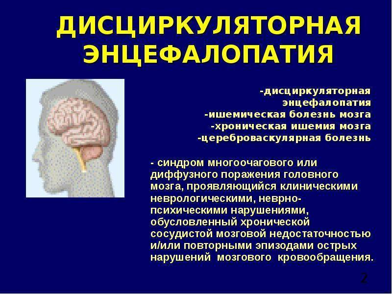 Резидуальная энцефалопатия перинатального генеза