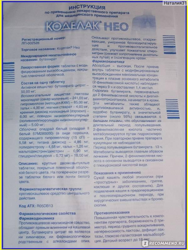 Полисорб: инструкция, состав, показания, действие, отзывы и цены