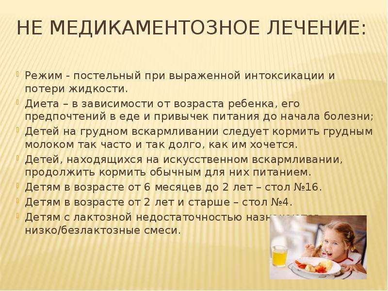 5 «нельзя» при рвоте, отправлениях и боли в животе у детей