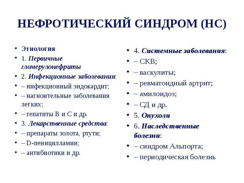 Нефротический синдром - симптомы болезни, профилактика и лечение нефротического синдрома, причины заболевания и его диагностика на eurolab