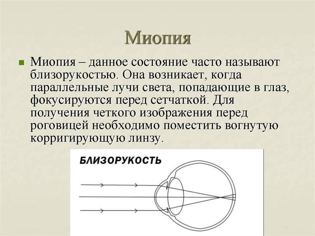 Причины дальнозоркости у детей - энциклопедия ochkov.net