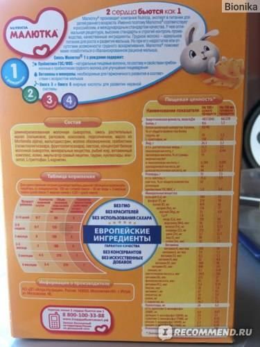 Детская смесь «малютка-3» для детей с 12 месяцев: состав, производитель, инструкция по применению