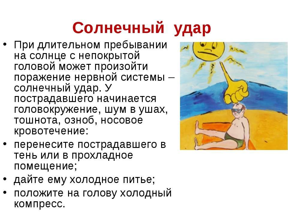 Солнечный удар у ребенка: признаки, помощь при гиперинсолляции