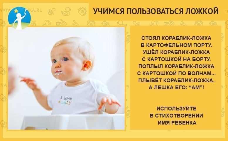 Как научить ребенка пользоваться ложкой - прикорм