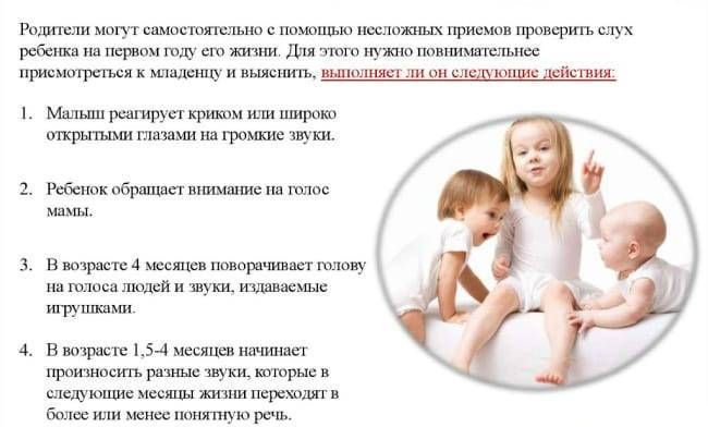 Как проверить слух ребенка - доказательная медицина для всех