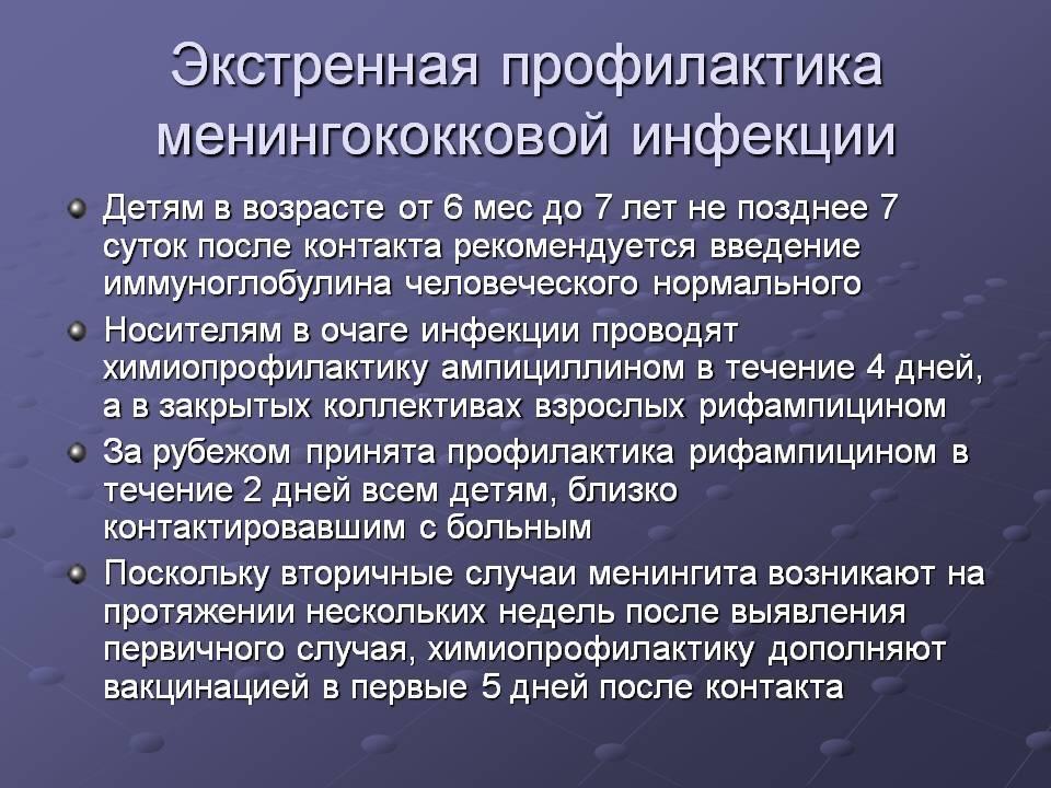 Менингококковая инфекция у детей - симптомы болезни, профилактика и лечение менингококковой инфекции у детей, причины заболевания и его диагностика на eurolab
