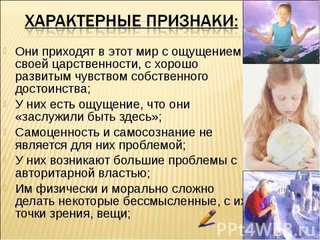Как понять, что перед вами ребенок индиго? 6 признаков | book24: блог для мамы и ребенка | яндекс дзен