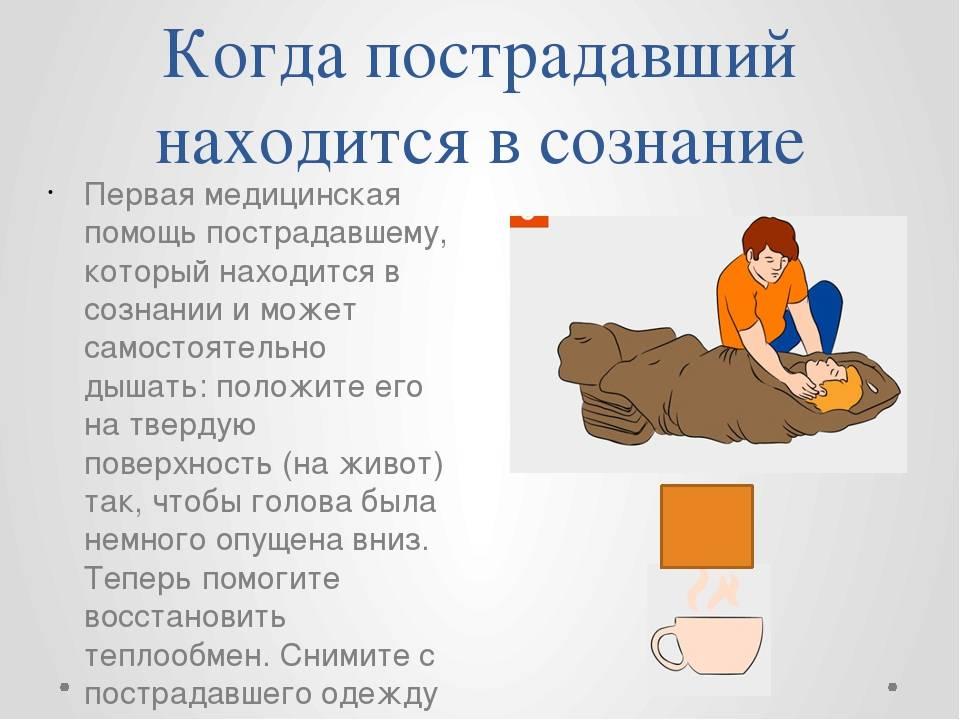 Обморок: причины, симптомы, следствие потери сознания - медицинский портал eurolab