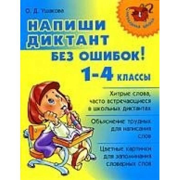 Как повысить уровень грамотности ребёнка и научить писать диктанты без ошибок