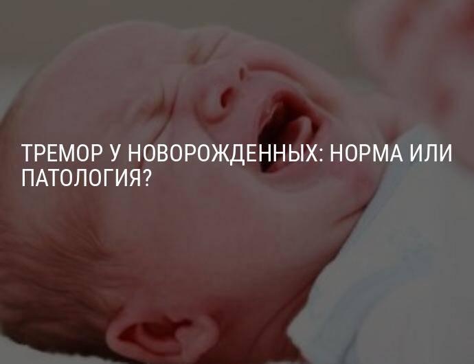 Тремор нижней губы у годовалого ребенка