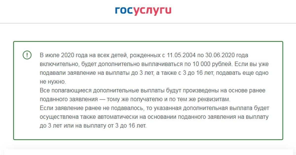 Выплаты по 10000 рублей на ребёнка 2020: как получить, кому положена