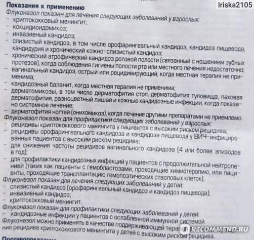 Флуконазол-акти — инструкция по применению | справочник лекарств medum.ru