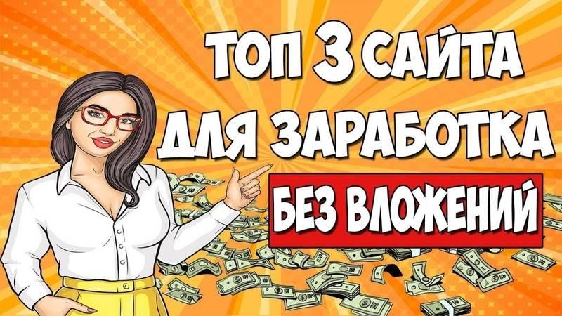 Как заработать деньги школьнику – заработок в интернете дома и в офлайне