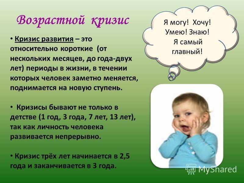 Кризис первого года жизни ребенка - капризы, непослушание, неврозы, страхи