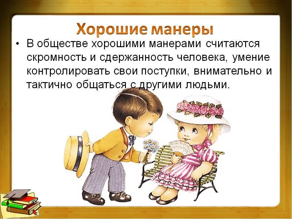 Правила поведение в обществе для детей. как обучить ребенка этикету