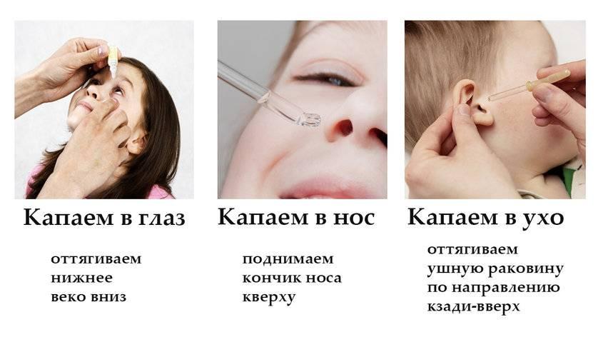 Как закапать капли в уши ребенку: алгоритм действий