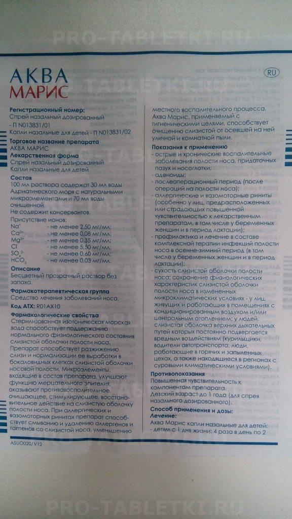 Аква марис: инструкция, состав, показания, действие, отзывы и цены