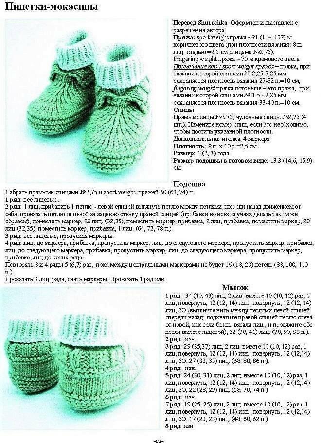 Как вязать пинетки спицами по схемам вязания с видео и фото