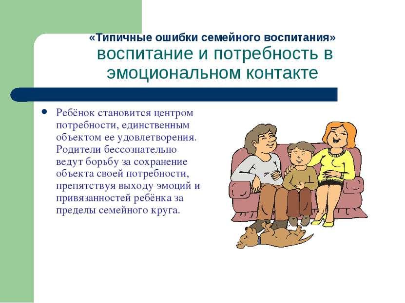 Тест «стили семейного воспитания»