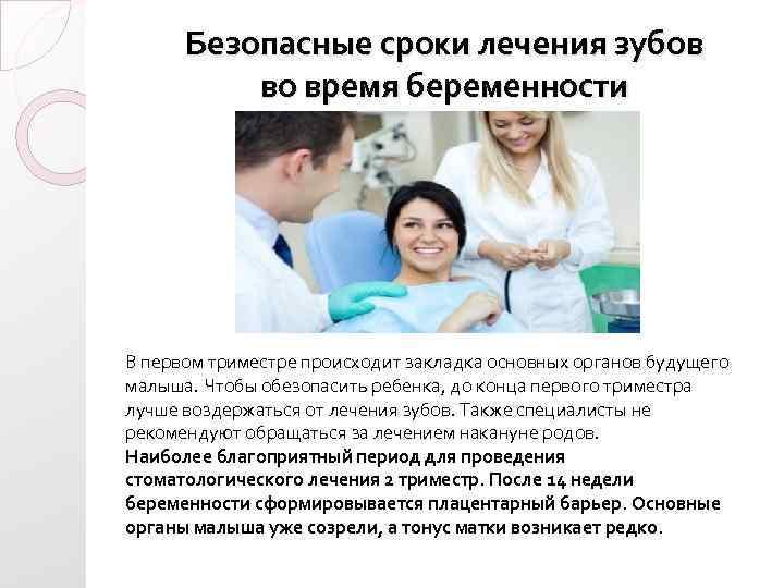 Удаление зуба при беременности, анестезия, сроки, триместры.