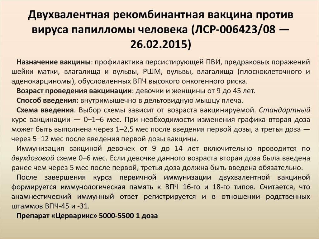 Прививки от вируса папилломы человека: цифры и факты   милосердие.ru